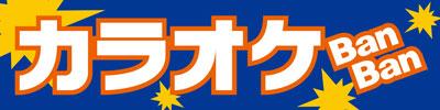 BanBan_footer_logo.jpg