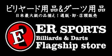 ER_SPORTS_logo